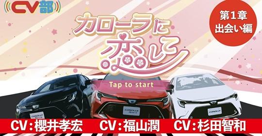 Toyota Corollas become dating sim characters for new CM, Tomokazu Sugita, Takahiro Sakurai, Jun Fukuyama voice the cars