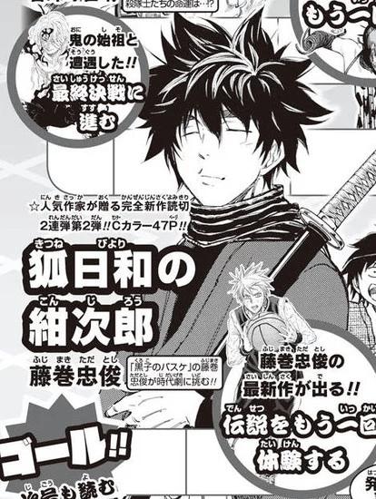 Kuroko's Basketball Mangaka Tadatoshi Fujimaki returns to Shonen Jump with new one-shot manga