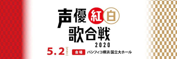 2nd Annual Seiyuu Kohaku Uta Gassen announces initial list of participants