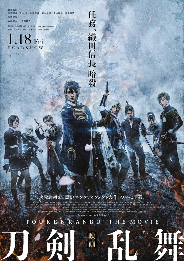 Live-action Touken Ranbu sequel film announced