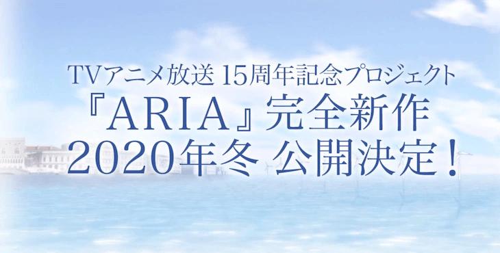 """Amano Kozue's """"ARIA"""" Gets New Anime Adaptation Winter 2020"""