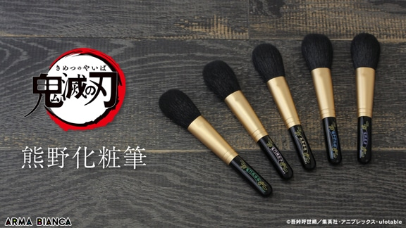"Get All Dolled Up with these ""Kimetsu no Yaiba"" Make-up Brushes"