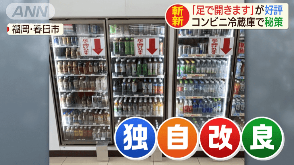 Japanese Convenience Store Finds Ingenious Solution for Hands-Free Fridges