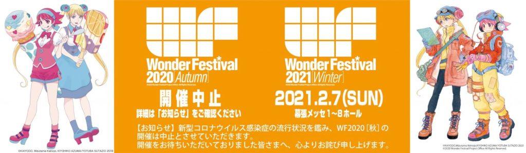 Autumn WonFest 2020 Cancelled, Winter WonFest 2021 Postponed