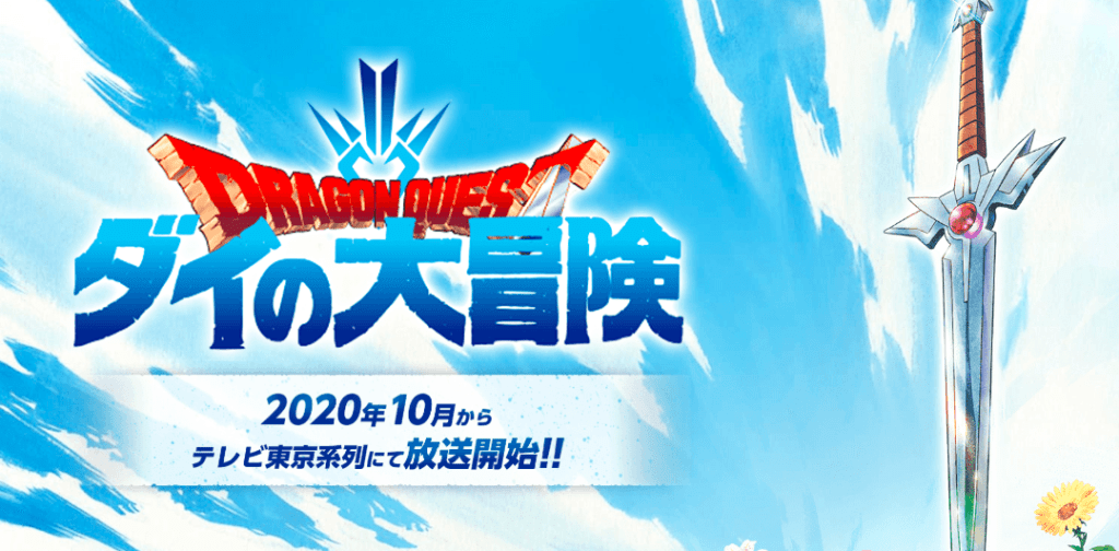 "New ""Dragon Quest"" Anime ""Dai no Daibouken"" to Premiere October 2020!"