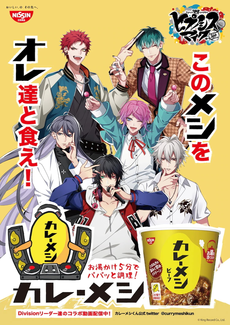 "Enjoy ""Curry Friday"" with the New ""HypMic"" x Nissin Curry Meshi Collab"