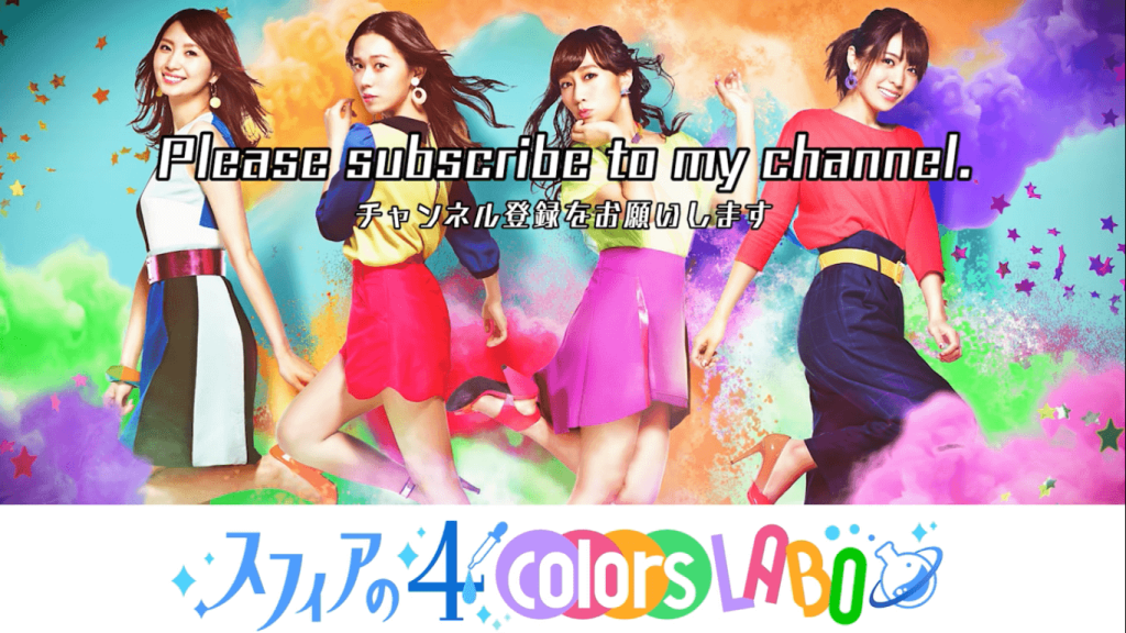 "Sphere Opens Official YouTube Channel ""4 colors LABO"""