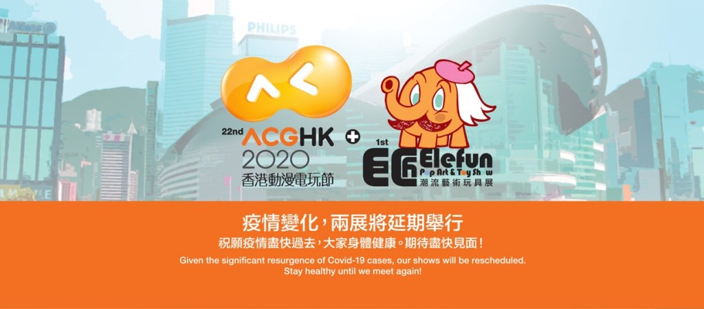 ACG Hong Kong 2020 Postponed to Last Quarter of the Year