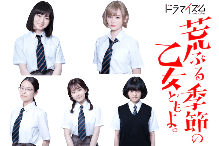 """TV Drama Adaptation for """"O Maidens in Your Savage Season"""" Starts Broadcast 8th September!"""