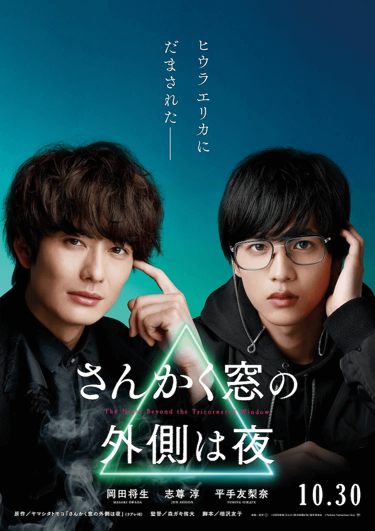 "BL Manga ""Sankaku Mado no Sotogawa wa Yoru"" Live Action Movie Adaptation Gets October Release"