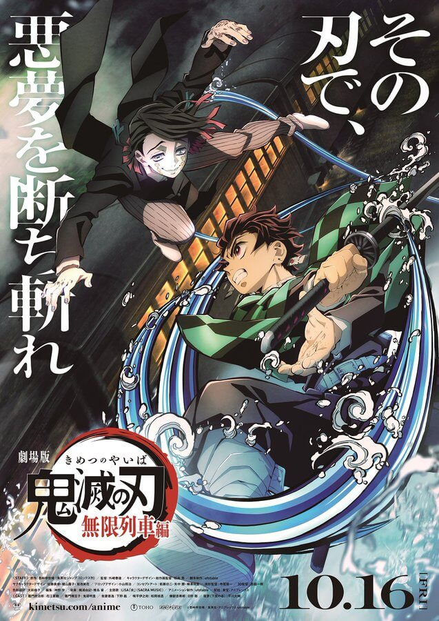 """Kimetsu no Yaiba the Movie: Mugen Train"" Theme Song by LiSA and Yuki Kajiura Titled ""Homura"" Revealed!!"