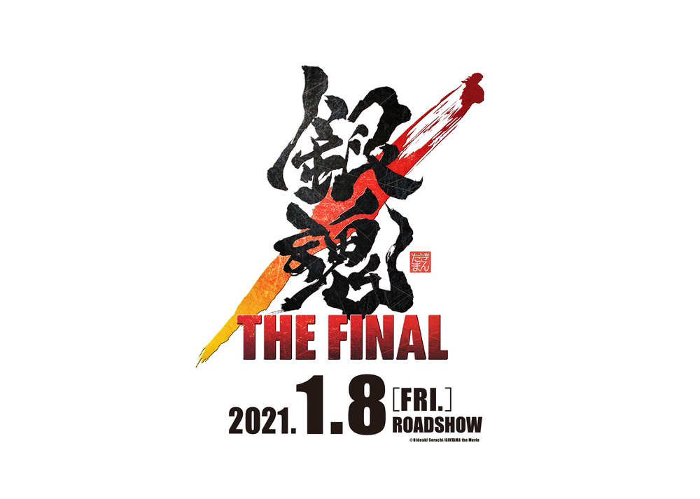 """Gintama THE FINAL"" Gets 8th Jan 2021 Japan Release"