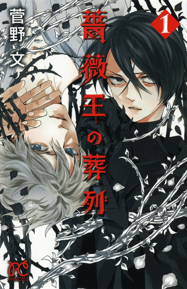 """Requiem of the Rose King"" TV Anime Adaptation Announced!"
