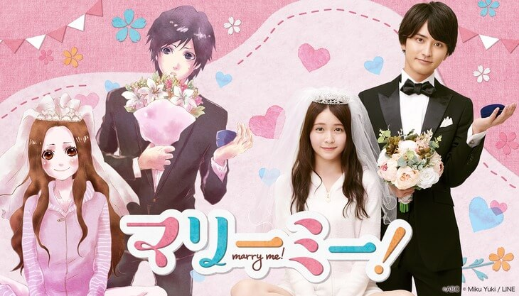 "Popular LINE Manga ""Marry Me!"" Gets TV Drama Adaptation"