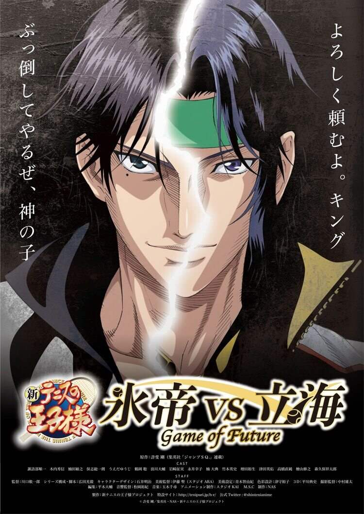 """""""The New Prince of Tennis Hyotei vs Rikkai Game of Future"""" Announced for 2021!"""