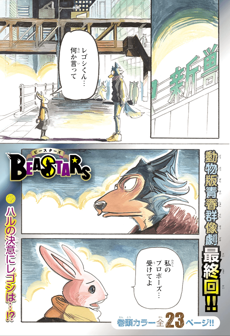 """BEASTARS"" Ends Today, ""BEAST COMPLEX"" to Start Serialization"