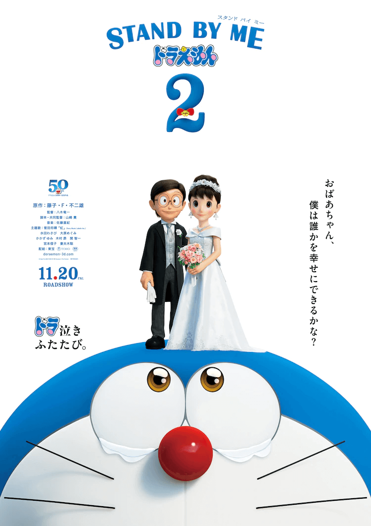 """""""STAND BY ME Doraemon 2"""" to Tug at Heartstrings 20th November"""