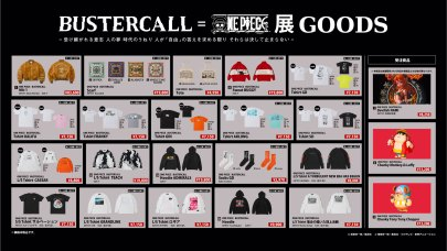 4_BusterCallgoods