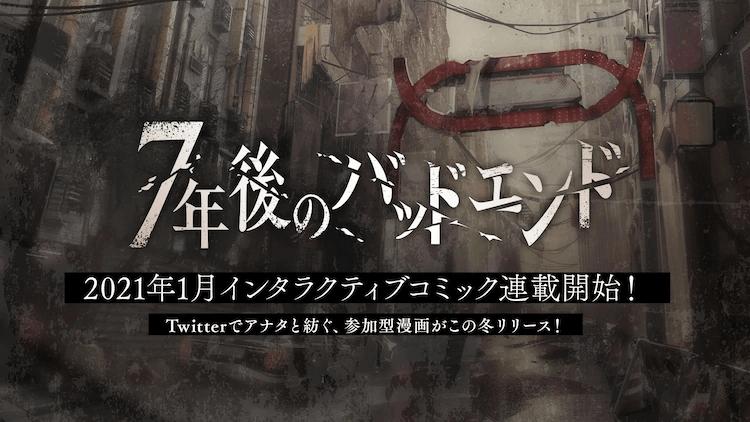 """CYBIRD's New Project """"7nengo no Bad End"""" to Star Nobunaga Shimazaki and Yoshitsugu Matsuoka"""