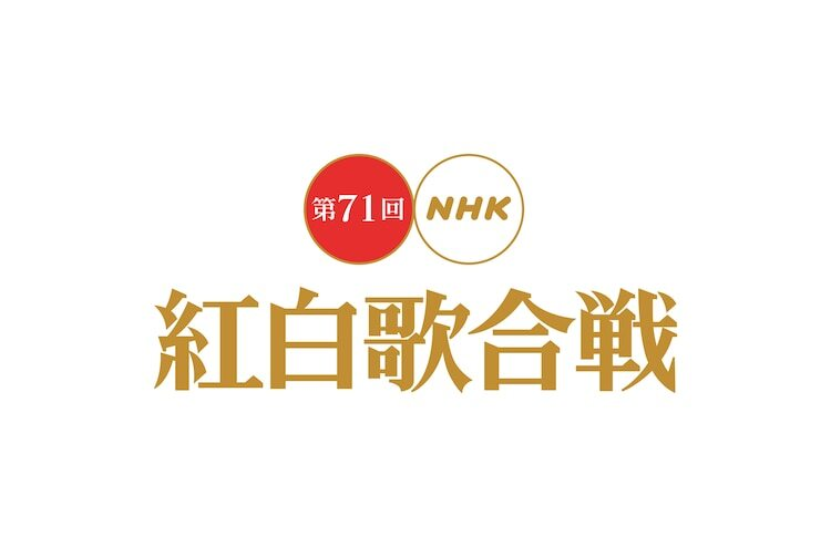 71st NHK Kohaku Uta Gassen Line-Up Revealed: Includes LiSA, BABYMETAL, SixTONES, Etc.