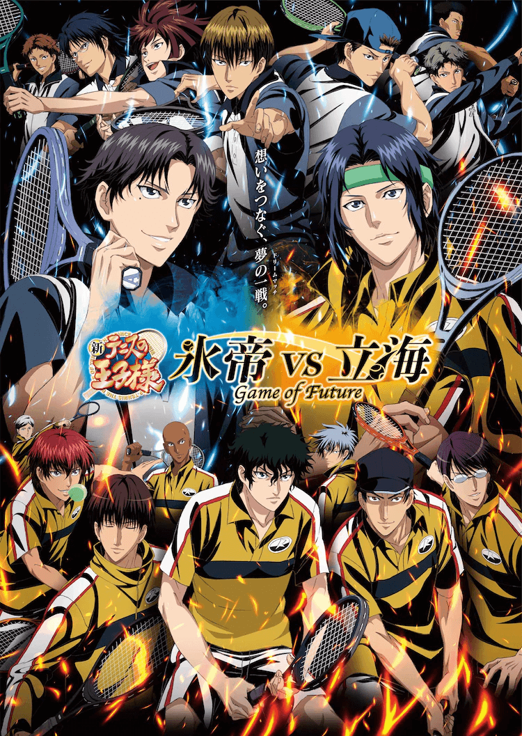 """The New Prince of Tennis Hyotei vs Rikkai Game of Future"" Visual Unveiled"