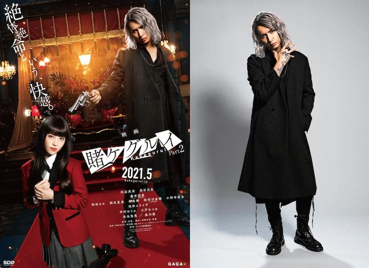 """Kakegurui The Movie 2"" Casts Ryusei Fujii as Main Antagonist Opposite Minami Hamabe"
