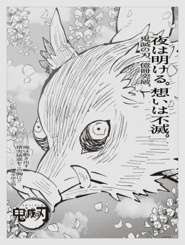 kimetsu_sankei_1