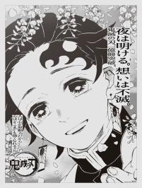 kimetsu_yomiuri_1
