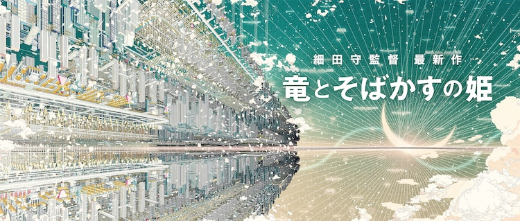 "Mamoru Hosoda's Newest Film ""Ryu to Sobakasu no Hime"" Out Summer 2021!"
