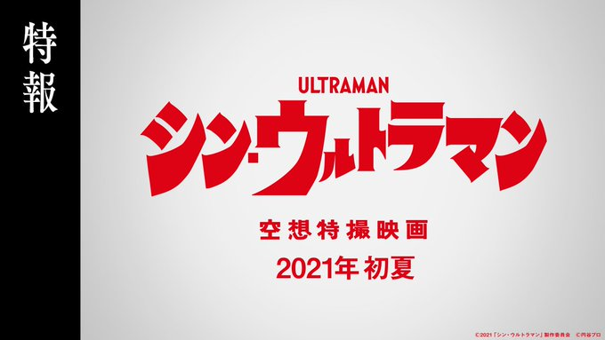 "Summer 2021 Release Announced for Hideaki Anno and Shinji Higuchi's Long-delayed ""Shin Ultraman"" Project"