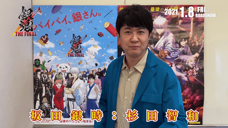 """""""Gintama THE FINAL"""" Drops Today, Cast Wish Their Best via New Video"""