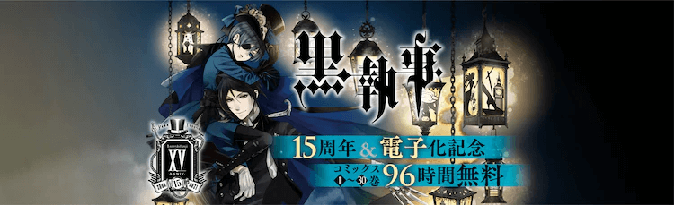 """Black Butler"" Celebrates 15th Anniversary! Digital Manga Free to Download for Just 96 Hours!"