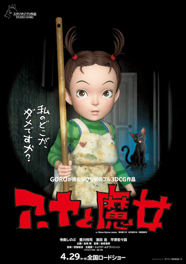 "Studio Ghibli's First 3DCG Feature Length Film ""Aya and the Witch"" Gets 29th April Cinema Release!"