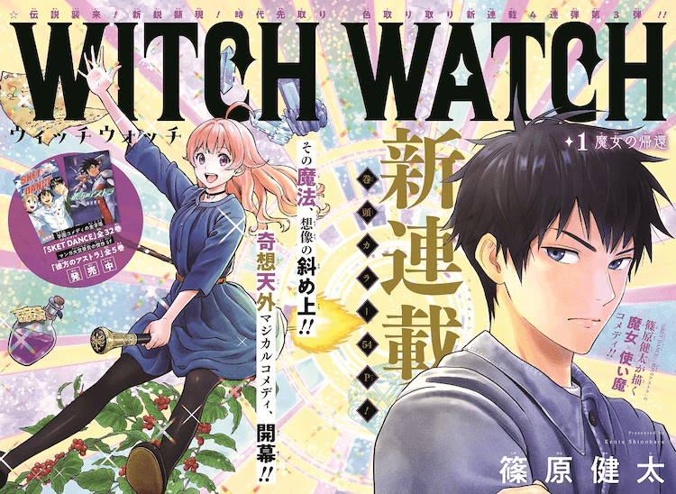 """Kenta Shinohara's """"Witch Watch"""" Begins Serialisation Today 8th February!"""