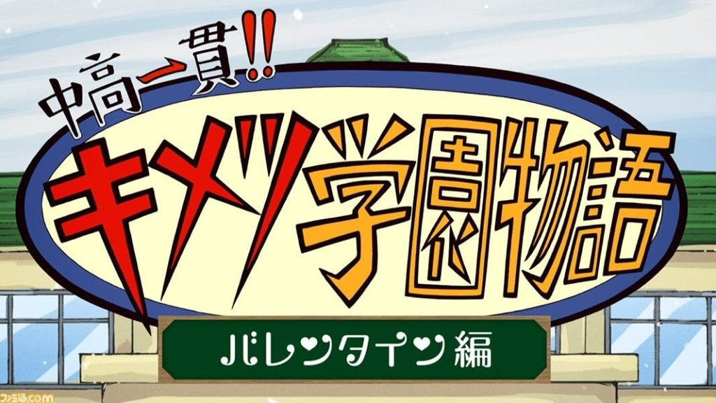 """Kimetsu Gakuen Valentine Edition"" Special to Air on YT 14th February!"