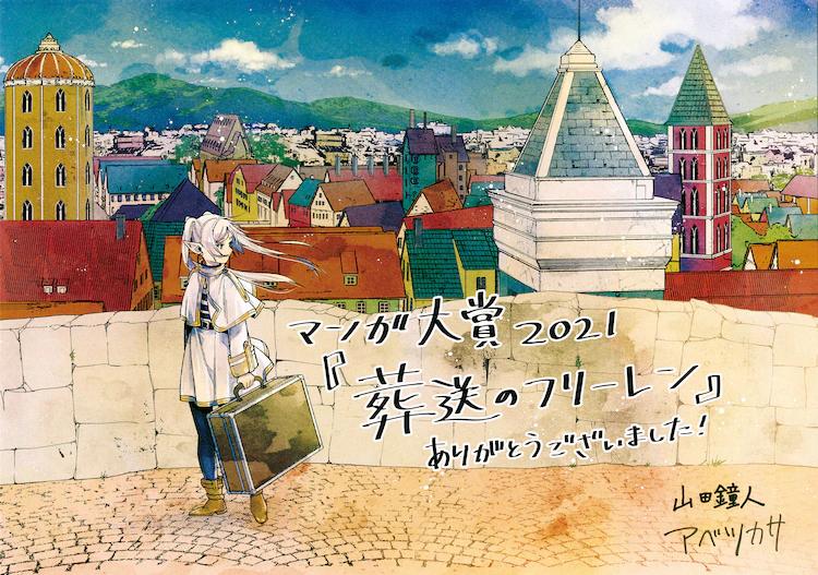 """Sousou no FRIEREN"" Wins Grand Prize at Manga Taisho 2021"
