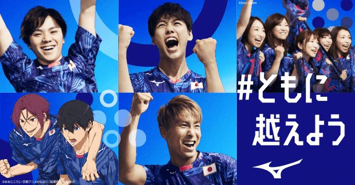 """Haruka Nanase and Rin Matsuoka of """"Free!"""" Become Official Ambassadors for Mizuno"""