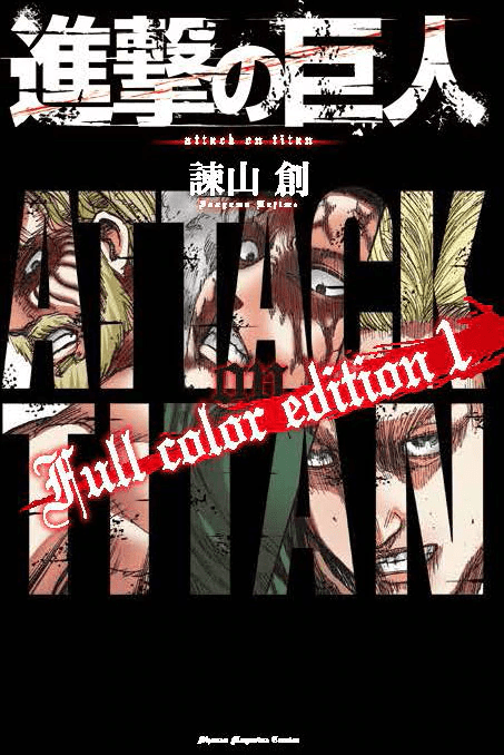 """Attack on Titan"" Online Exhibition Slated for 9th June!"