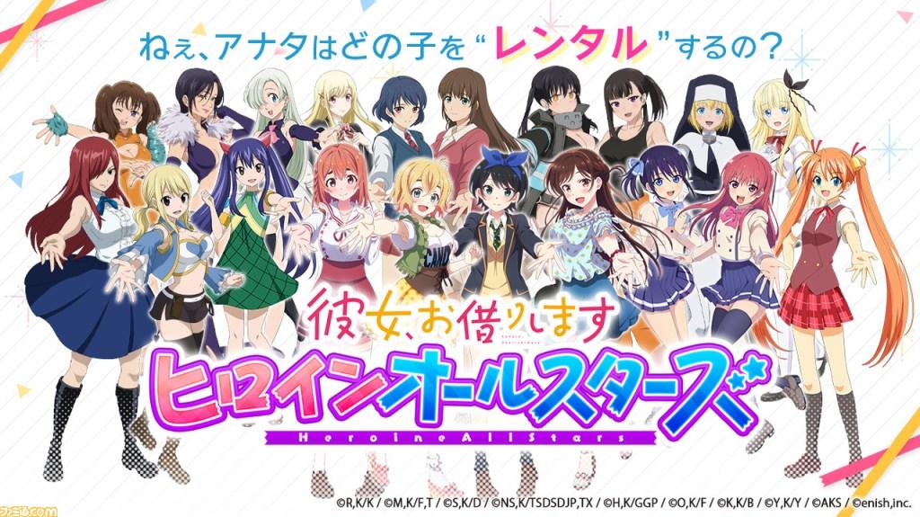 """""""Kanojo, Okarishimasu"""" to Release Smartphone Game """"Heroine AllStars""""!"""