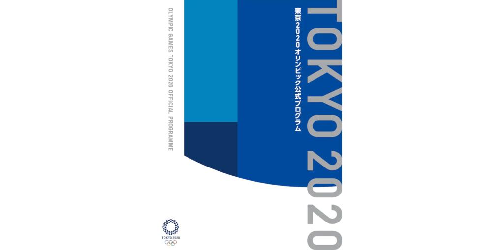 Legendary Japanese Manga Artists Contribute Illustrations to Tokyo 2020 Olympics Official Program