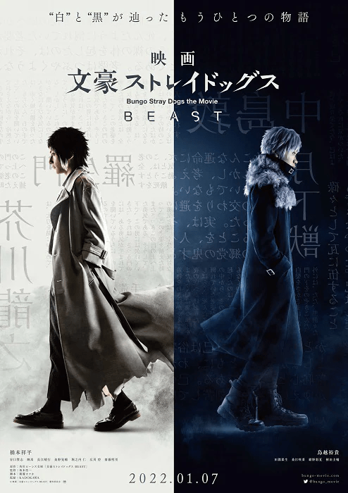 """Live Action """"Bungou Stray Dogs The Movie BEAST"""" Gets 7th January 2022 Playdate"""
