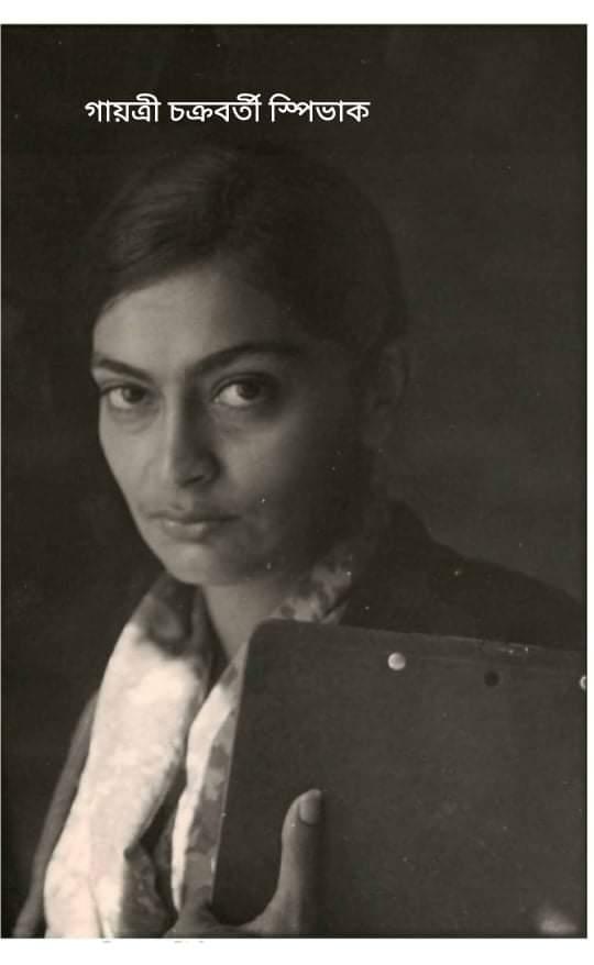 বিনয় মজুমদার গায়ত্রী চক্রবর্তী