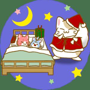 クリスマス(サンタさんが来た!)