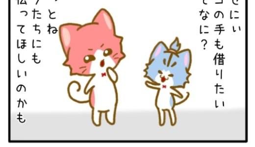 その4「ネコの手も借りたい」