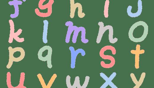 そこねこ。カラーのアルファベット(小文字)
