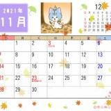 2021年11月カレンダー