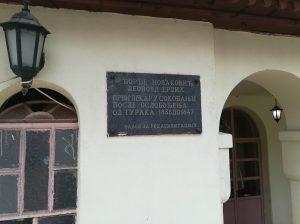 Sokobanja Đorđe Novaković