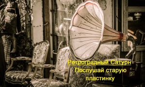 ретроградный сатурн граммофон