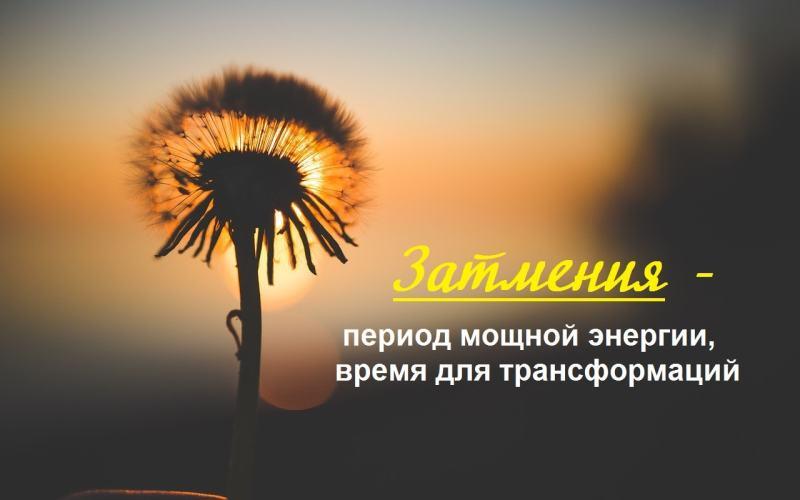 Сезон затмений лета 2018 г.