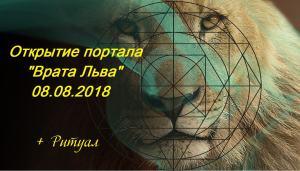 портал врата льва 08.08.2018